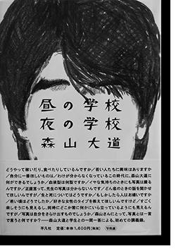 昼の学校 夜の学校 森山大道 Daido Moriyama 署名本 signed