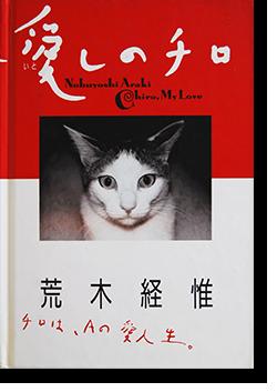 愛しのチロ 初版 荒木経惟 写真集 Nobuyoshi Araki: Chiro, My Love 署名本 signed