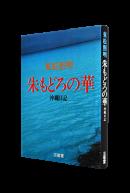 朱もどろの華 沖縄日記 東松照明 Akemodoro no Hana-Okinawa Diary SHOMEI TOMATSU