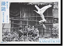 細江英公 鎌鼬 田代の土方巽 鎌鼬美術館=編 Eikoh Hosoe KAMAITACHI Tatsumi Hijikata in TASHIRO 献呈署名本 inscribed copy