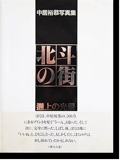 北斗の街 遡上の光景 中居裕恭 写真集 HOKUTO NO MACHI Nakai Hiroyasu 献呈署名本 inscribed copy