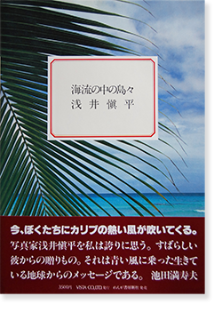 海流の中の島々 浅井愼平 Kairyu no Naka no Shimajima (Islands in the Stream) SHINPEI ASAI 献呈署名本 inscribed copy