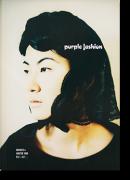 Purple Fashion number 4 winter 1998 パープル・ファッション 1998年 第4号 マークボスウィック 鈴木親 他