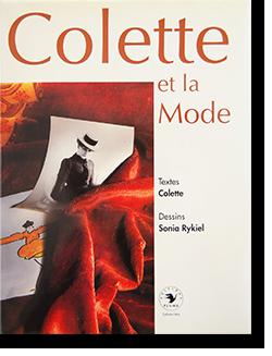 Colette et la Mode Textes Colette, Dessins Sonia Rykiel 文=コレット デッサン=ソニア・リキエル