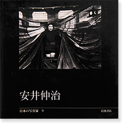 安井仲治 日本の写真家 9 NAKAJI YASUI Japanese Photographers Series vol.9