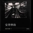 安井仲治 日本の写真家 9 NAKAJI YASUI Japanese Photographers Series vol.9