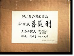 新輯版 薔薇刑 細江英公 写真集 BARAKEI (ORDEAL by ROSES) reedited edition Eikoh Hosoe