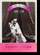サーカスの時間 本橋成一 写真集 CIRCUS NO JIKAN(Circus Time) Seiichi Motohashi