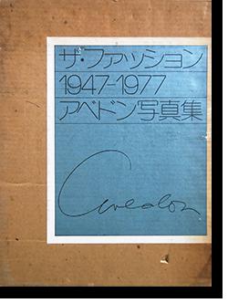ザ・ファッション 1947-1977 アベドン写真集 THE FASHION 1947-1977 Richard Avedon