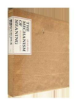 意味のメカニズム 日本語版 荒川修作 マドリン・H・ギンズ The Mechanism of Meaning Japanese Edition ARAKAWA Shusaku
