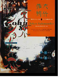 東京サンショーウオ アメリカ夢日記 1989 大竹伸朗 Tokyo Salamander AMERICAN DREAM DIARY 1989 Shinro Ohtake