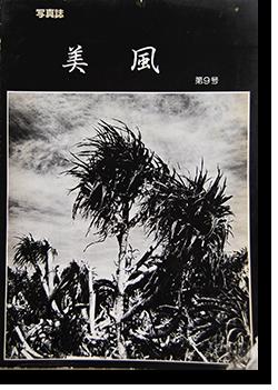 写真誌 美風 第9号 平敷兼七 石川真生 BIFU Magazine No.9 Kenshichi Heshiki, Mao Ishikawa