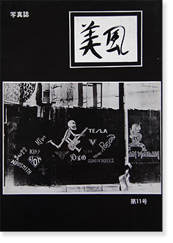 写真誌 美風 第11号 平敷兼七 石川真生 BIFU Magazine No.11 Kenshichi Heshiki, Mao Ishikawa