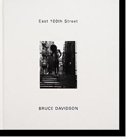 East 100th Street New Edition BRUCE DAVIDSON ブルース・デビッドソン 写真集 署名本 signed