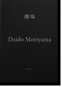 劇場 森山大道 写真集 GEKIJO Daido Moriyama 署名本 signed