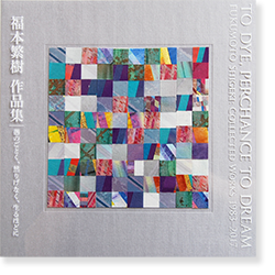 愚のごとく、然りげなく、生るほどに 福本繁樹 作品集 TO DYE, PERCHANCE TO DREAM Fukumoto Shigeki