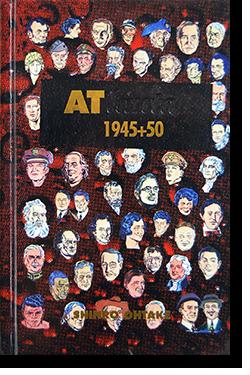 ATlanta 1945+50 SHINRO OHTAKE アトランタ 大竹伸朗 作品集