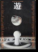 遊 創刊号 1971年 第1号 松岡正剛 他 objet magazine YU No.1 1971 Seigo Matsuoka
