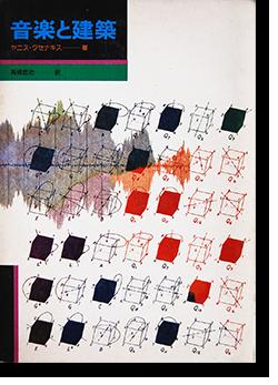 音楽と建築 ヤニス・クセナキス 著 高橋悠治 訳 Musique Architecture IANNIS XENAKIS