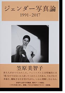 ジェンダー写真論 1991-2017 笠原美智子 Michiko Kasahara
