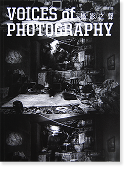 VOICES OF PHOTOGRAPHY 撮影之聲 ISSUE 25 監控..科技資本主義及其不満 SURVEILLANCE