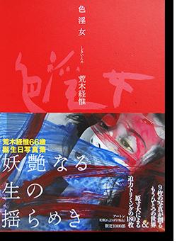 色淫女(しきいんめ) 荒木経惟 写真集 SHIKI INME Nobuyoshi Araki 署名本 signed