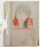 有時 陳偉江 写真集 SOMETIMES Chan Wai Kwong 署名本 signed
