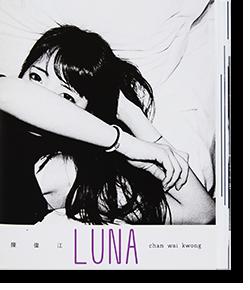 LUNA volume 8 Chan Wai Kwong ルナ 第8号 陳偉江 写真集 署名本 signed