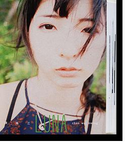 LUNA volume 10 Chan Wai Kwong ルナ 第10号 陳偉江 写真集 署名本 signed