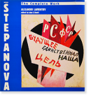 Varvara Stepanova: The Complete Work by Alexander Lavrentiev バーバラ・ステパーノヴァ・コンプリート・ワーク