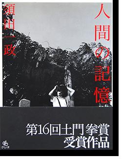 人間の記憶 須田一政 写真集 Ningen no Kioku(Human Memories) ISSEI SUDA