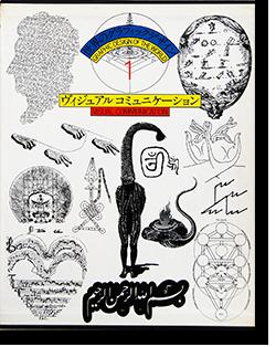 世界のグラフィックデザイン 1巻 ヴィジュアル コミュニケーション Graphic Design of the World vol.1 VISUAL COMMUNICATION