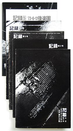 記録 初版 第1号-6号 セット 森山大道 写真集 RECORD Original Edition No.1-6 6 volumes set DAIDO MORIYAMA