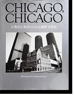 シカゴ、シカゴ その2 石元泰博 写真集 CHICAGO, CHICAGO 2 Yasuhiro Ishimoto