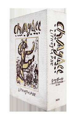 シャガール・リトグラフ 全作品集 全3巻揃 CHAGALL LITHOGRAPHE 3 volumes set