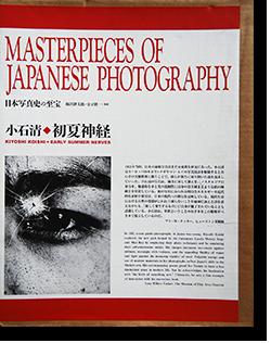 初夏神経 小石清 日本写真史の至宝 EARLY SUMMER NERVES Kiyoshi Koishi