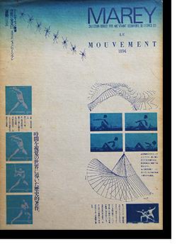 運動 1894 空間の発見2 エティエンヌ=ジュール・マレ LE MOUVEMENT 1894 E. J. MAREY