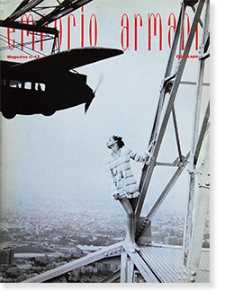 EMPORIO ARMANI MAGAZINE No.13 Cityscape March-August 1995 エンポリオ・アルマーニ・マガジン 第13号 1995年
