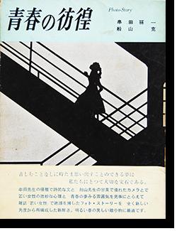 青春の彷徨 船山克 串田孫一 Seishun no Houkou: Photo-Story KATSU FUNAYAMA, MAGOICHI KUSHIDA