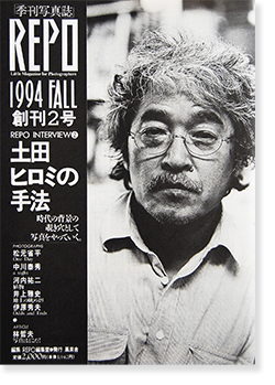 REPO Little Magazine for Photographers No.2 1994 Fall 季刊写真誌 レポ 創刊2号