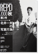 REPO Little Magazine for Photographers No.3 2000 Fall 季刊写真誌 レポ 第3号 秋