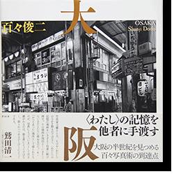 大阪 百々俊二 写真集 OSAKA Shunji Dodo