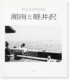 <img class='new_mark_img1' src='https://img.shop-pro.jp/img/new/icons7.gif' style='border:none;display:inline;margin:0px;padding:0px;width:auto;' />湘南と軽井沢 新倉孝雄 写真集 SHONAN AND KARUIZAWA Takao Niikura