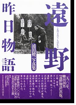 遠野昨日物語 浦田穂一 写真集 Tono Kinou Monogatari(Tales of Tono Yesterday) HOICHI URATA