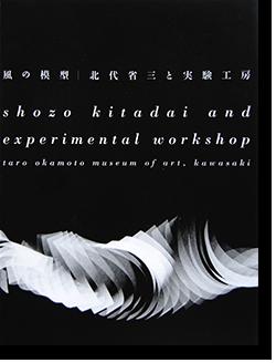風の模型 北代省三と実験工房 Shozo Kitadai and Experimental Workshop