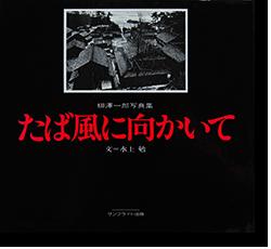 たば風に向かいて 柳澤一郎 写真集 Tabakazenimukaite ICHIRO YANAGISAWA