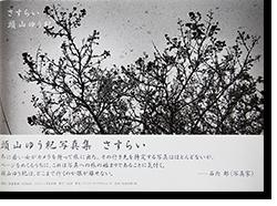 さすらい 頭山ゆう紀 SASURAI Yuhki Touyama Photographs