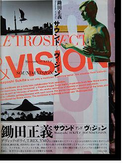 サウンド アンド ヴィジョン きれい 鋤田正義 SOUND & VISION Masayoshi Sukita