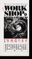 写真ワークショップ No.6 季刊 1976年 特集 写真売ります WORKSHOP No.6 1976