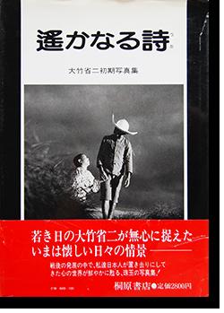 遥かなる詩 大竹省二初期写真集 Harukanaru Uta SHOJI OTAKE early photographs
